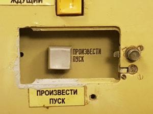 Permovaisk Strategic Missile Center, Ukraine